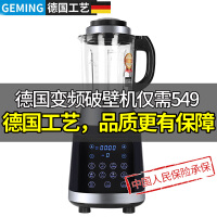 德国格明破壁料理机家用加热多功能全自动养生豆浆搅拌机婴儿辅食