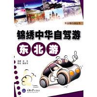 锦绣中华自驾游・东北游(彩色)(车主随心读丛书)
