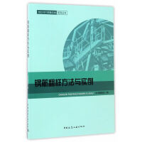 16G101图集应用系列丛书 钢筋翻样方法与实例