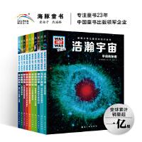 """德国少年儿童百科知识全书《什么是什么・珍藏版》第四辑(10册,引进德国知名科普品牌""""WAS IST WAS"""",畅销全球"""