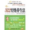 【RT6】《312经络养生法》国粹健康养生系列 《养生》栏目组著 中国城市出版社 9787507420722