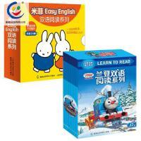 米菲绘本EasyEnglish双语阅读系列全套24册+托马斯和朋友兰登双语分级阅读系列全12册 分级读物英语绘本幼儿英