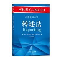 柯林斯COBUILD英语语法丛书:转述法 商务印书馆