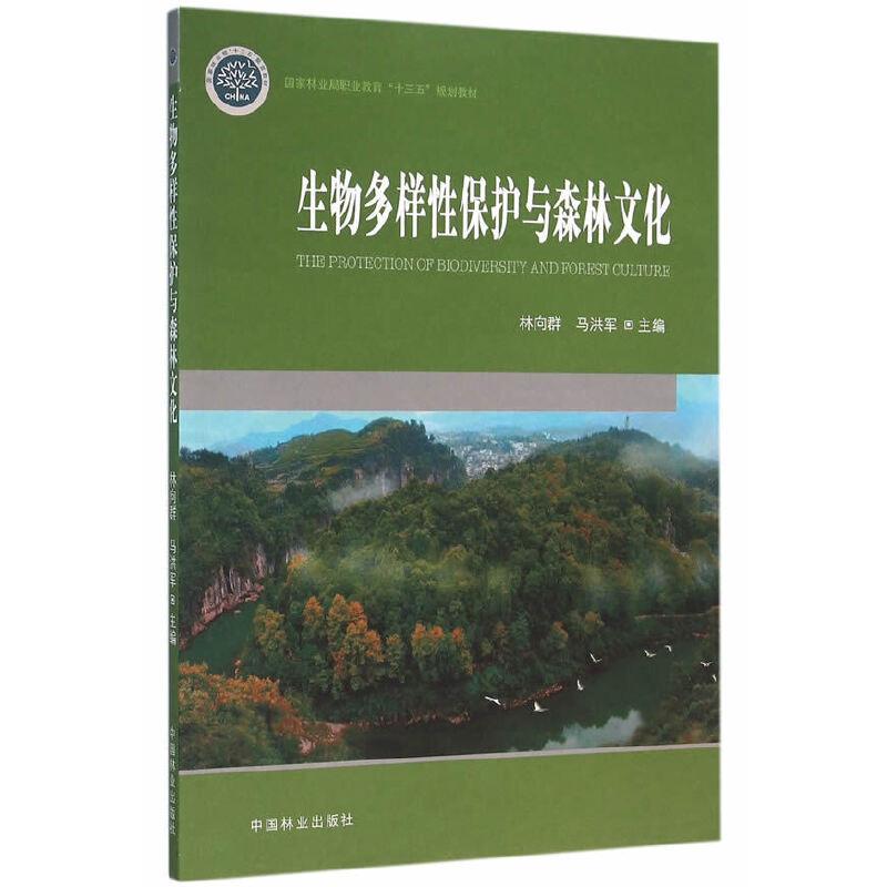 生物多样性保护与森林文化(国家林业局职业教育十三五规划教材)