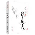 邓铁涛·中国百年百名中医临床家丛书?国医大师卷