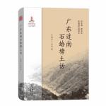 广东连南石蛤塘土话(中国濒危语言志)