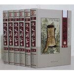 说文解字 整理珍藏版 许慎著 全套16开6卷精装版 汉字世界 妙词俗语 名言警句