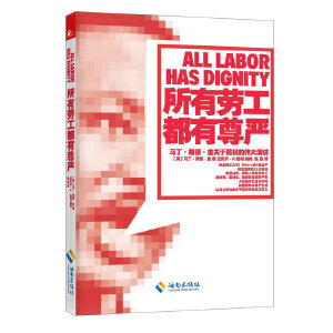 所有劳工都有尊严(神圣劳工之书!为99%的P民发声!世界民权运动领袖马丁・路德・金关于民权的25次伟大演讲)