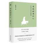 历史的局外人:在文学与历史之间游荡(张宏杰2018年重磅新作,当当尊享签名版!)