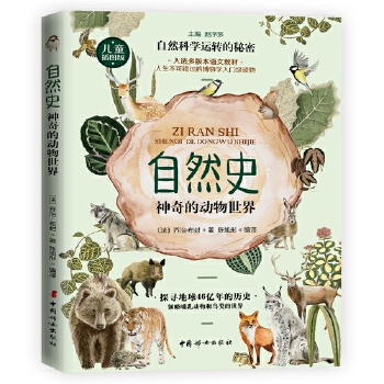 自然史:神奇的动物世界 入选多版本语文教材,人生不可错过的博物学入门级读物,探寻地球46亿年的历史,领略哺乳动物和鸟类的世界