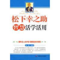 正版书籍 9787508715162 松下幸之助智慧活学活用 杨康 中国社会出版社