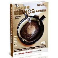 【预订】职业咖啡师 韩国NCS基础教科书 vol.1 咖啡馆后台经营篇港台原版
