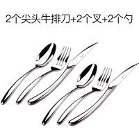 牛排刀叉两件套 2不锈钢西餐刀叉勺三件套装西餐具汤勺子 2个 尖头 牛排刀+ 2个叉+ 2个勺