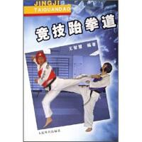 封面有磨痕-XY-竞技跆拳道 9787500928713 人民体育出版社 知礼图书专营店