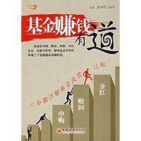 封面有磨痕-HS-基金赚钱有道 吴晶,谢渊明著 9787501780396 中国经济出版社 知礼图书专营店