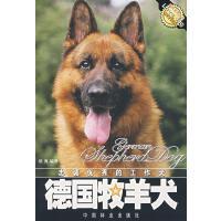 【正版现货】忠诚的工作犬:德国牧羊犬 侯爽 编著 中国林业出版社 9787503846083
