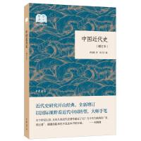 中国近代史(增订本・国民阅读经典・平装)