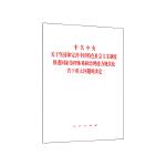 中共中央关于坚持和完善中国特色社会主义制度、推进国家治理体系和治理能力现代化若干重大问题的决定 团购电话:400106
