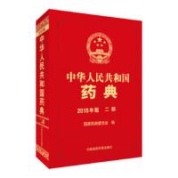 【旧书二手书九成新】中华人民共和国药典(2015年版 二部)/中国医药科技