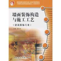 墙面装饰构造与施工工艺(建筑装饰专业) 赵志文 中国建筑工业出版社