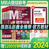 机工版mba联考教材2022 199管理类联考综合能力 mba考研教材2022全套紫皮书 陈剑数学 mba英语数学逻辑写