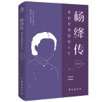 杨绛传:墨染里的彩色人生