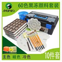 马利水粉果冻颜料套装20 60色 水粉工具箱+画笔+调色盘 组合套装 替换果冻颜料 使用更方便