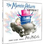 小怪物回来了 (美)麦卡提,陈科慧 21世纪出版社