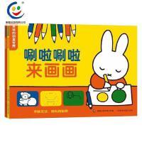 米菲的创意世界全2册 儿童益智游戏 0-6岁DIY手工剪纸美术绘画技法训练 全脑开发图画童话故事 宝宝早教启蒙