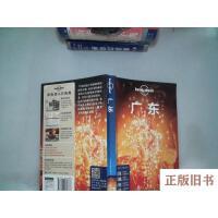 【二手旧书8成新】LonelyPlanet:广东