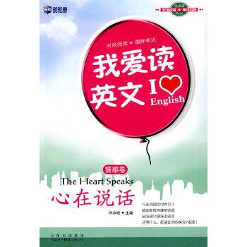 我爱读英文(情感卷):心在说话—新航道英语学习丛书