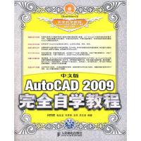 【按需印刷】-中文版AutoCAD 2009完全自学教程