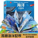 海洋立体书