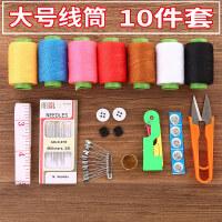 傲家 针线盒套装韩国大号缝纫针线包家用旅行工具针线便携缝补10件套
