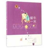 蘑菇屋第三辑:蜗牛一米 王一梅 江苏凤凰少年儿童出版社