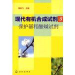 现代有机合成试剂(3):保护基和酸碱试剂
