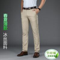 冰丝夏季薄款男士休闲裤竹纤维超薄天丝滑料免烫长裤直筒宽松裤子