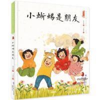 中国娃娃快乐幼儿园水墨绘本心理篇小蜥蜴是朋友故事书大班中班小班幼儿园亲子阅读宝宝情商早教启蒙书籍儿童情绪管理与性格培养