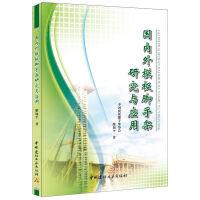 国内外模板脚手架研究与应用