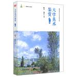大学美术鉴赏(第二版)(普通高等学校公共艺术课程系列教材)