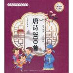 宝宝的第一本国学启蒙书:唐诗300首