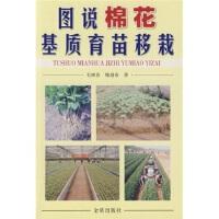 【RTZ】图说棉花基质育苗移栽 毛树春,韩迎春 金盾出版社 9787508257235