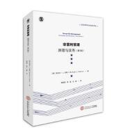 非营利管理:原理与实务(第3版)(社会治理与社会组织译丛) [美] 迈克尔J沃斯(Michael J. Worth),