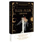 正版-HT日之东 月之西 [挪威] 彼得・克利斯登・亚柏容 果麦出品 9787201146164 天津人民出版社
