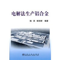 电解法生产铝合金\杨�N
