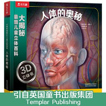 大揭秘最酷3D儿童立体百科-人体的奥秘 3-10岁  大量互动、立体设计,揭秘不一样的世界!乐乐趣科普立体书