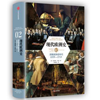 新思文库·现代欧洲史02:宗教战争的年代1559-1715从文艺复兴到欧洲联盟,你想要了解的欧洲全在这里。美国历史学会终身成就奖获得者主编,近10位学术领袖再版修订。读懂现代欧洲的入门读物。现代欧洲史系列第2卷,讲述宗教纷争如何为欧洲打开通往现代世界的大门。