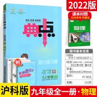 沪科版 2020典中点九年级物理 全一册HK版 综合应用创新题按课时编写9年级上下册教材同步
