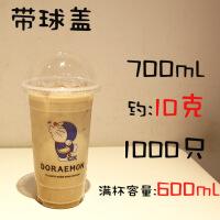 95口径一次性奶茶杯子果汁杯塑料杯带盖冷饮杯整箱1000只装