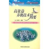 【二手旧书9成新】高效益养鹅技术精要刘春喜9787801199102中国农业科技出版社
